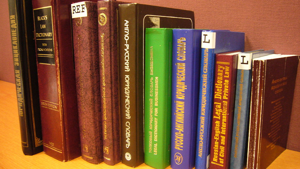 The Real Life Dictionary of the Law and other legal dictionaries